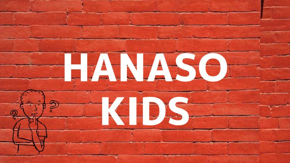 子供からのオンライン英会話【hanaso kids】