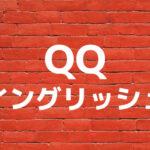 オンライン英会話は無料で始める!【QQ イングリッシュ】