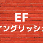 EF イングリッシュ オンライン英会話
