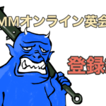 DMM英会話:登録してみた【無料で試せるオンライン英会話】 | dooorblog