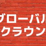 子供からのオンライン英会話【グローバルクラウン】