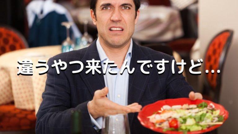 英語 海外 レストラン 注文