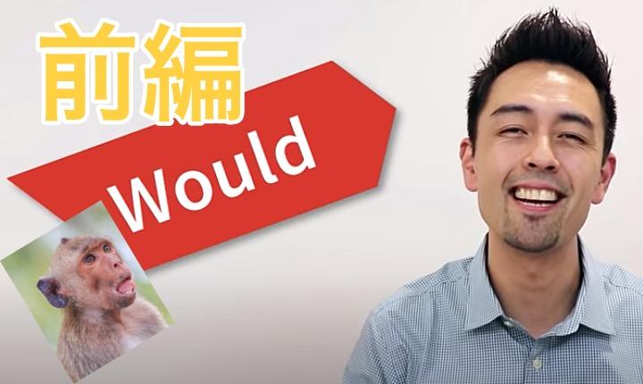 wouldの使い方【前編】リスニングを使った勉強法で納得!