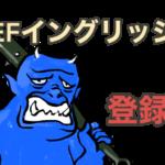 EFイングリッシュライブ:登録してみた【無料で試せるオンライン英会話】 | dooorblog