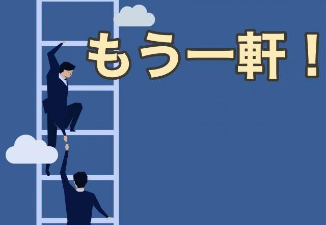 無料で1ヶ月の英語学習 【オンライン英会話】体験ハシゴしよう! | dooorblog