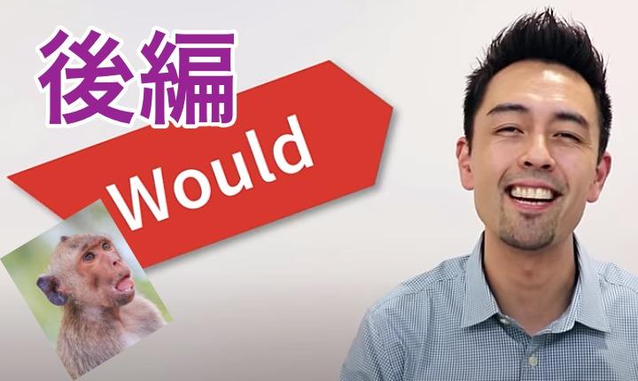 wouldの使い方【後編】リスニングを使った勉強法で納得!