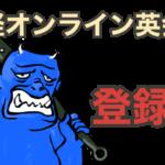 産経オンライン英会話:登録してみた【無料で試せるオンライン英会話】 | dooorblog