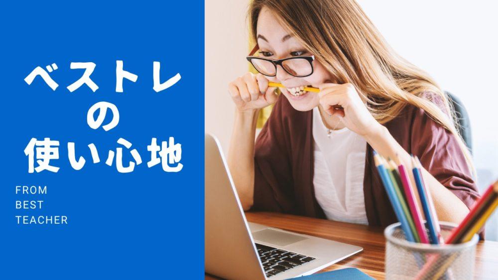 ベストティーチャー オンライン英会話