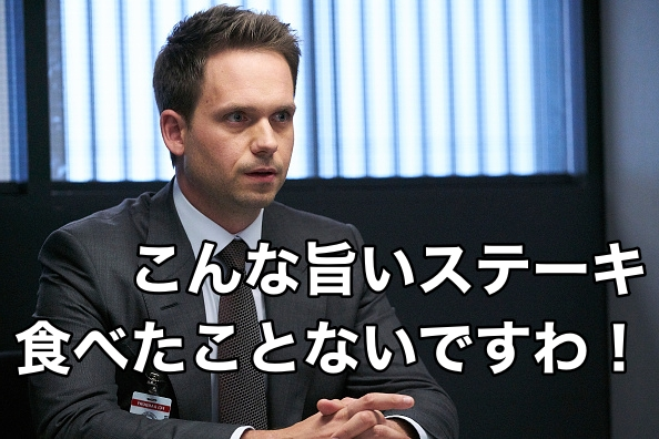 【have ever】の型 ドラマ「スーツ」から学ぶ英語   dooorblog